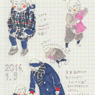 こども録2016.1.8~9