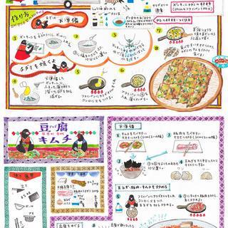 料理教室2018.10月 韓国料理テキスト