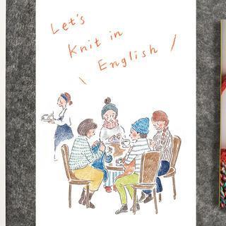 Let's Knit in English ~もっともっと英語で編もう~