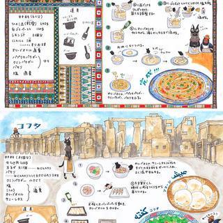 料理教室2019.11月 エジプト料理テキスト