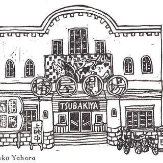 椿屋劇場 3