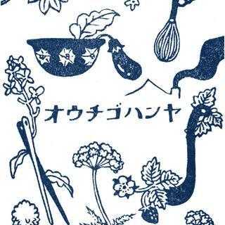 おうちごはんや名刺デザイン(ハンコ)